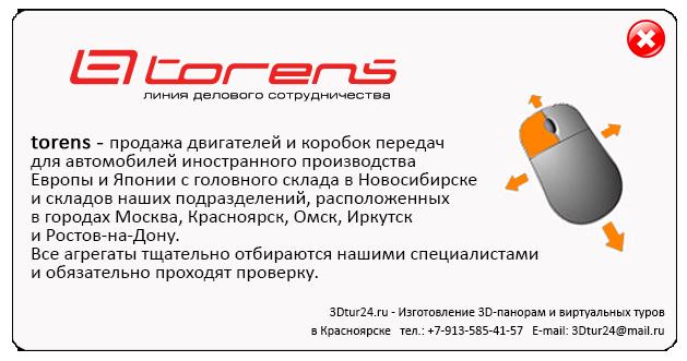 купить двигатель в кредит в новосибирске кредит наличными без справки о доходах